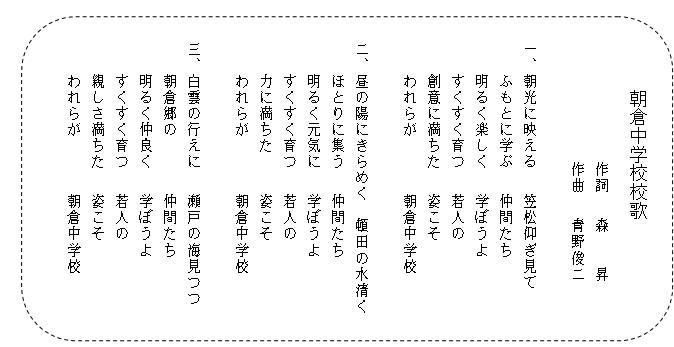 中学校 笠松